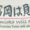 #20 - Fukushima Dai-ichi visit